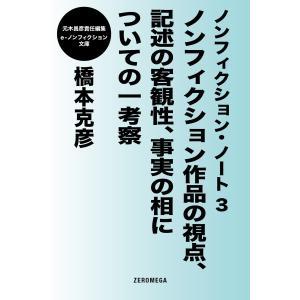 ノンフィクション・ノート3 ノンフィクション作品の視点、記述の客観性、事実の相についての一考察 電子書籍版 / 橋本克彦 ebookjapan