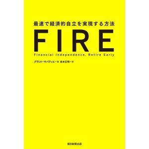 FIRE 最速で経済的自立を実現する方法 電子書籍版 / グラント・サバティエ 訳:岩本正明