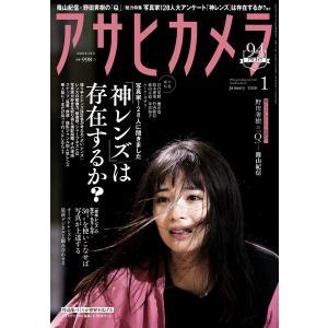 アサヒカメラ 2020年1月号 電子書籍版 / アサヒカメラ編集部