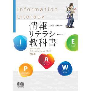 情報リテラシー教科書 Windows 10/Office+Access 2019対応版 電子書籍版 ...