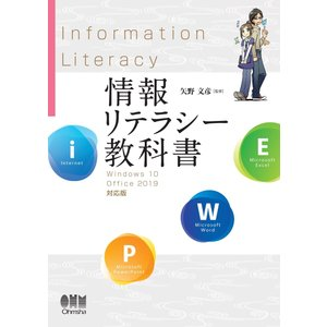 情報リテラシー教科書 Windows 10/Office 2019対応版 電子書籍版 / 監修:矢野...