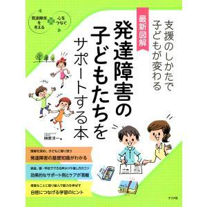 最新図解 発達障害の子どもたちをサポートする本 電子書籍版 / 著:榊原洋一