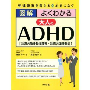 図解 よくわかる大人のADHD 電子書籍版 / 著:榊原洋一 著:高山恵子