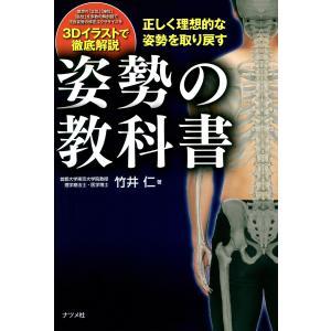 正しく理想的な姿勢を取り戻す 姿勢の教科書 電子書籍版 / 著:竹井仁|ebookjapan