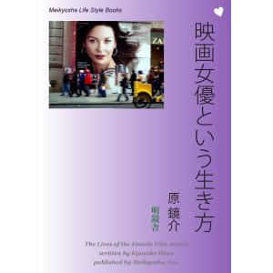 映画女優という生き方 電子書籍版 / 著:原鏡介|ebookjapan