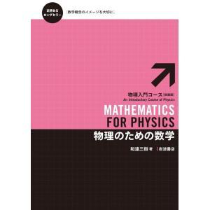 物理のための数学 電子書籍版 / 和達/三樹著|ebookjapan
