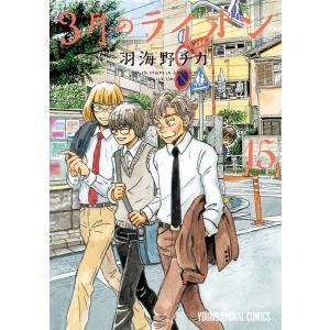 3月のライオン (15) 電子書籍版 / 羽海野チカ|ebookjapan