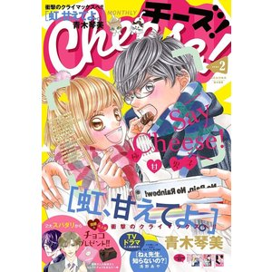 Cheese! 2020年2月号(2019年12月24日発売) 電子書籍版 / Cheese!編集部 ebookjapan