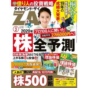 ダイヤモンドZAi 2020年2月号 電子書籍版 / ダイヤモンドZAi編集部|ebookjapan