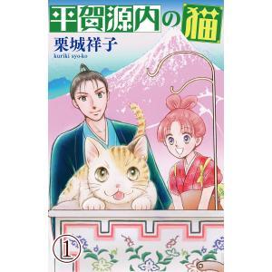 平賀源内の猫 (1) 電子書籍版 / 栗城祥子