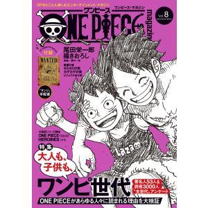 ONE PIECE magazine Vol.8 電子書籍版 / 尾田栄一郎