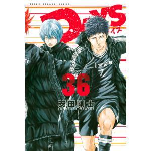 DAYS (36) 電子書籍版 / 安田剛士