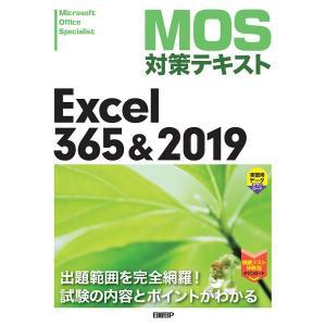 【初回50%OFFクーポン】MOS対策テキスト Excel 365 & 2019 電子書籍版 / 著...