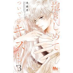 抱きしめて ついでにキスも (3) 電子書籍版 / 美森青|ebookjapan