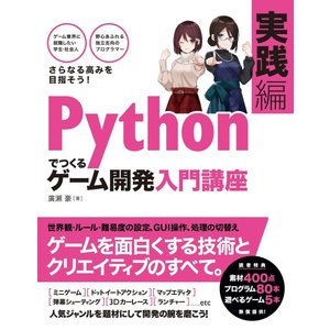 Pythonでつくる ゲーム開発 入門講座 実践編 電子書籍版 / 廣瀬豪 ebookjapan