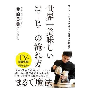 ワールド・バリスタ・チャンピオンが教える 世界一美味しいコーヒーの淹れ方 電子書籍版 / 著:井崎英典
