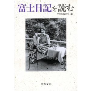 富士日記を読む 電子書籍版 / 中央公論新社 編 ebookjapan