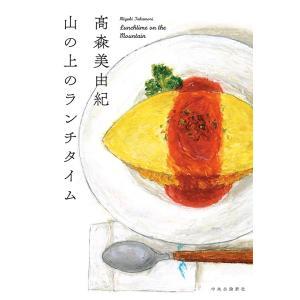 【初回50%OFFクーポン】山の上のランチタイム 電子書籍版 / 高森美由紀 著 ebookjapan