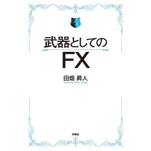 武器としてのFX 【電子限定特典付き】 電子書籍版 / 田畑昇人|ebookjapan