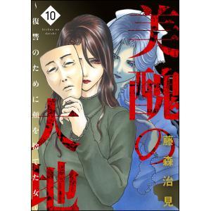 美醜の大地〜復讐のために顔を捨てた女〜 (10) 電子書籍版 / 藤森治見