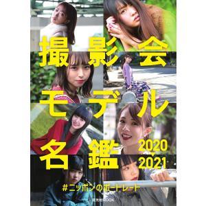 玄光社MOOK 撮影会モデル名鑑2020-2021 #ニッポンのポートレート 電子書籍版 / 玄光社...