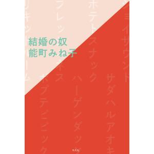 結婚の奴 電子書籍版 / 能町みね子