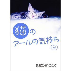 猫のアールの気持ち(9) 電子書籍版 / 良歌の宮・こころ|ebookjapan