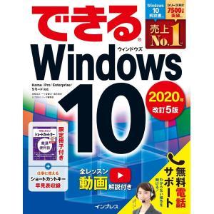 できるWindows 10 2020年 改訂5版 電子書籍版 / 法林 岳之/一ヶ谷 兼乃/清水 理史/できるシリーズ編集部