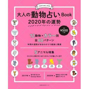 大人の動物占いBook 2020年の運勢 電子書籍版 / 主婦の友社