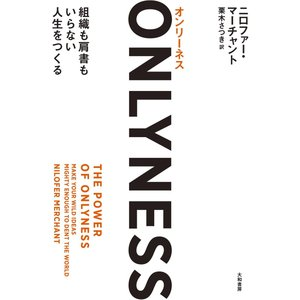 ONLYNESS〜組織も肩書もいらない人生をつくる 電子書籍版 / ニロファー・マーチャント/栗木さつき|ebookjapan