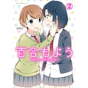 百合もよう 〜咲宮4姉妹の恋〜 (2) 電子書籍版 / 著者:はちこ ebookjapan