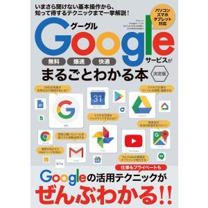 Googleサービスがまるごとわかる本 [決定版] 電子書籍版 / 著者:三才ブックス