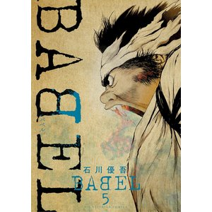 【初回50%OFFクーポン】BABEL (5) 電子書籍版 / 石川優吾 ebookjapan