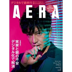 AERA 2019年12月30日号 電子書籍版 / AREA編集部