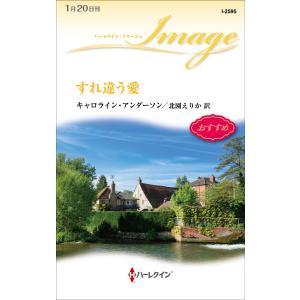 すれ違う愛 電子書籍版 / キャロライン・アンダーソン 翻訳:北園えりか|ebookjapan