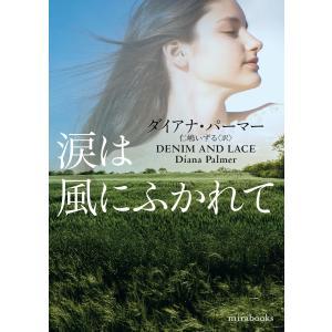 涙は風にふかれて 電子書籍版 / ダイアナ・パーマー 翻訳:仁嶋いずる|ebookjapan