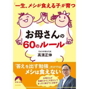 「一生、メシが食える子」が育つお母さんの60のルール 電子書籍版 / 著:高濱正伸