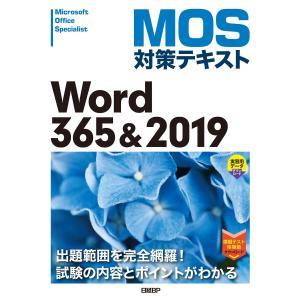 MOS対策テキスト Word 365 & 2019 電子書籍版 / 著:佐藤薫 ebookjapan