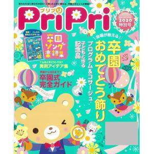PriPri 2020年特別号 電子書籍版 / PriPri編集部