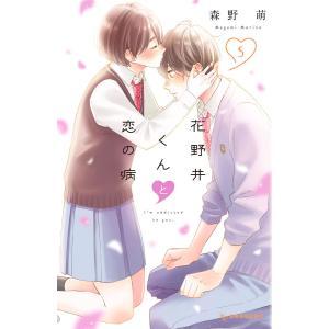 花野井くんと恋の病 (5) 電子書籍版 / 森野萌