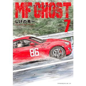MFゴースト (7) 電子書籍版 / しげの秀一|ebookjapan