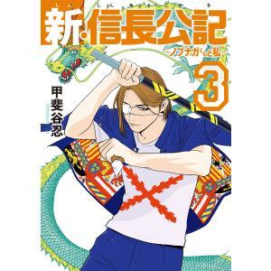 新・信長公記〜ノブナガくんと私〜 (3) 電子書籍版 / 甲斐谷忍
