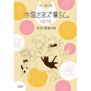 お猫さまズ暮らし。ぐるぐる 電子書籍版 / わかつきめぐみ|ebookjapan