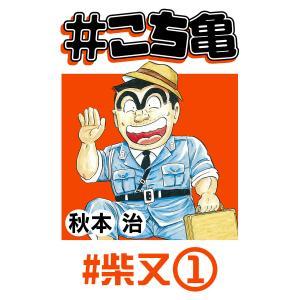#こち亀 35 #柴又‐1 電子書籍版 / 秋本治