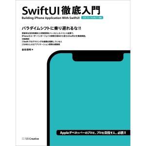 SwiftUI 徹底入門 電子書籍版 / 金田浩明