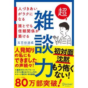 超雑談力 人づきあいがラクになる 誰とでも信頼関係が築ける 電子書籍版 / 著:五百田達成