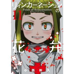 リィンカーネーションの花弁 (11) 電子書籍版 / 小西幹久|ebookjapan