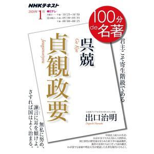 NHK 100分de名著 呉兢『貞観政要』2020年1月 電子書籍版 / NHK 100分de名著編集部|ebookjapan