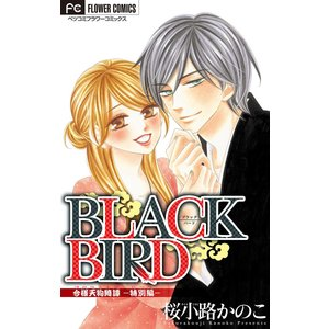 BLACK BIRD 特別編【マイクロ】 電子書籍版 / 桜小路かのこ|ebookjapan