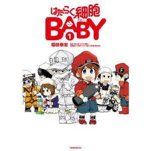 はたらく細胞BABY (1) 電子書籍版 / 著:福田泰宏 監:清水茜|ebookjapan